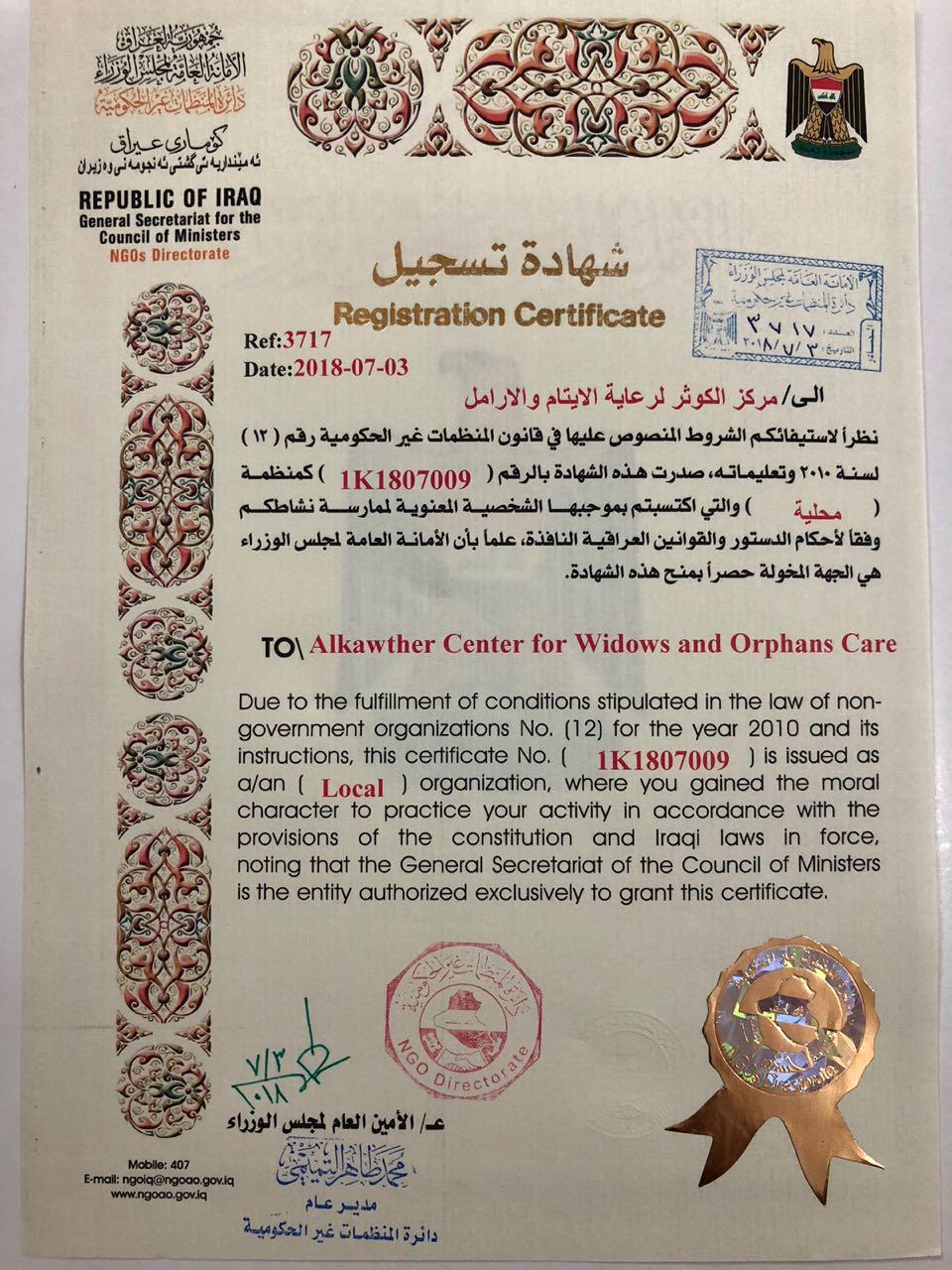 Al Kawthar Project registration as an NGO In Iraq
